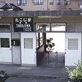 のと鉄道 蛸島駅