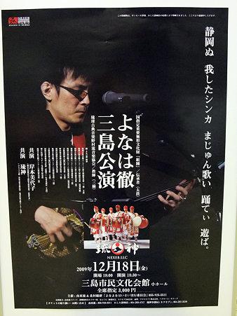 よなは徹氏三島ライブポスター