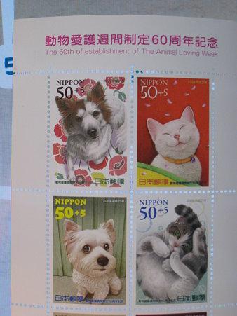 記念切手1