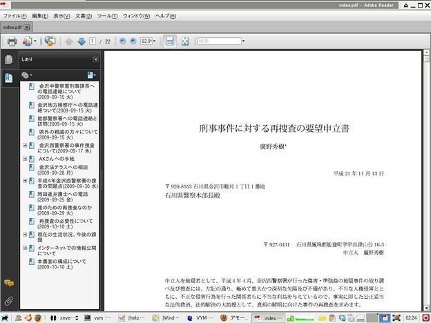 写真: pdf-kennkei_20091113