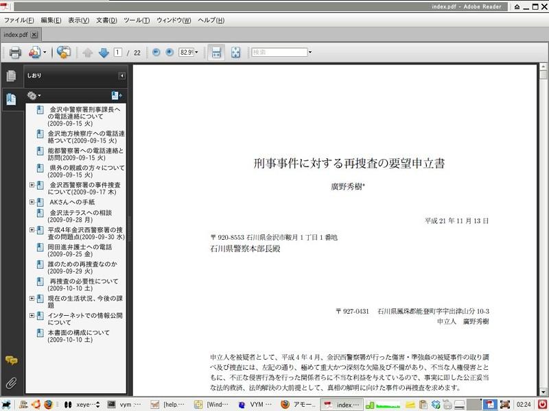 pdf-kennkei_20091113