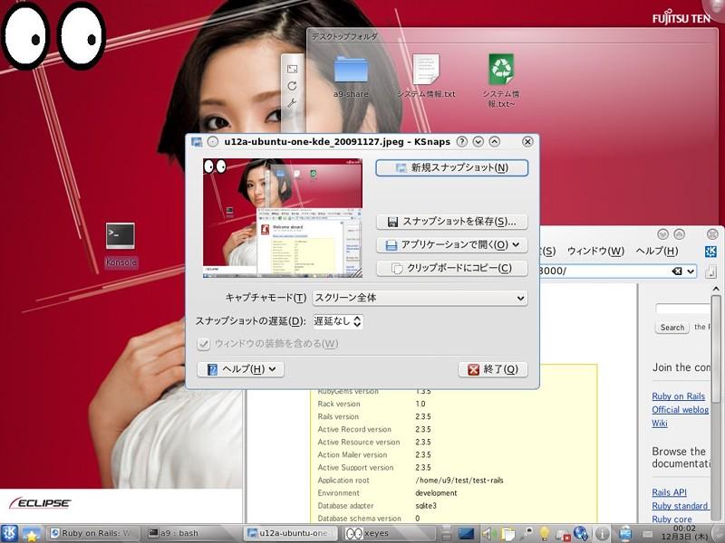 u9a-rails-44_20091202
