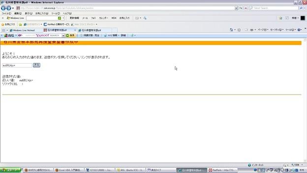 写真: IE8CSSsakura