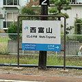 Photos: JR駅銘板