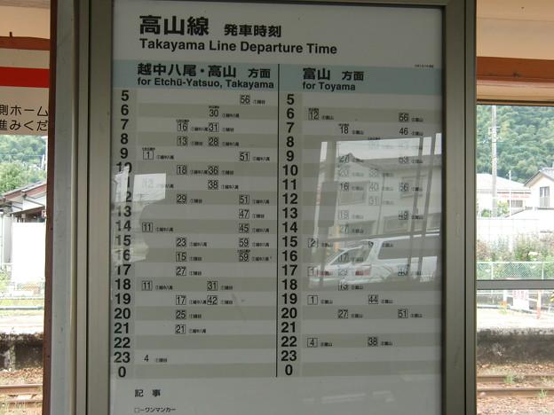 JR駅時刻表