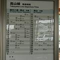 Photos: JR駅時刻表