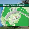 Photos: 道の駅案内板