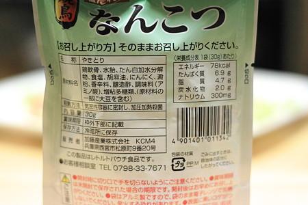 なんこつ塩だれ味78kcalの原材料名など