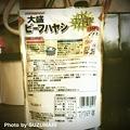 yamamoriの大盛りビーフハヤシ レトロ編 2
