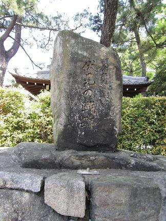 伏見の戦跡碑