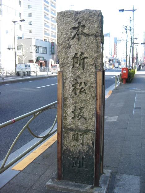 本所松坂町の碑