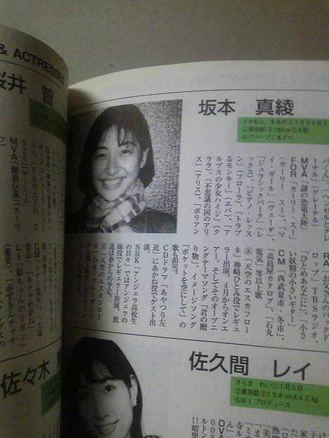 坂本真綾当時16歳www
