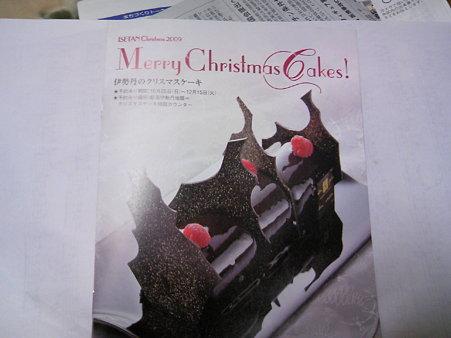 新潟伊勢丹の2009年クリスマスケーキカタログ
