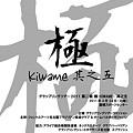 グラップリングツアー2011極-KIWAME- 其之五