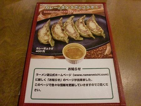 ラーメン道 メニュー