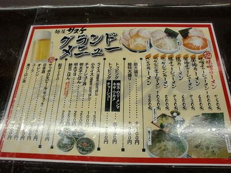 麺屋サスケ メニュー