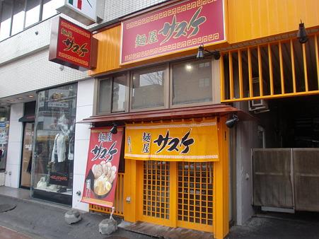 麺屋サスケ 外観