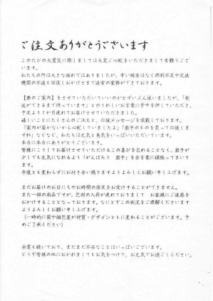 iwateya_b5