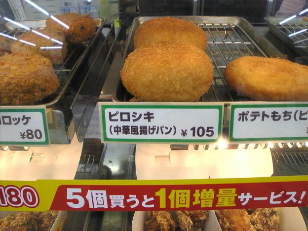 Photos: ピロシキ