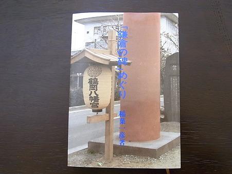鎌倉の碑めぐり