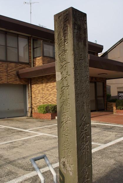 Photos: 倉吉・八橋往来の道標(久米郡倉吉駅)