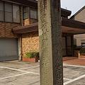 倉吉・八橋往来の道標(久米郡倉吉駅)