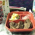 Photos: 牛タン弁当