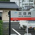 Photos: 三日月駅