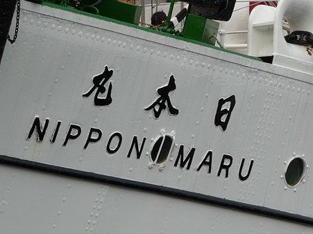 091112-日本丸 (9)