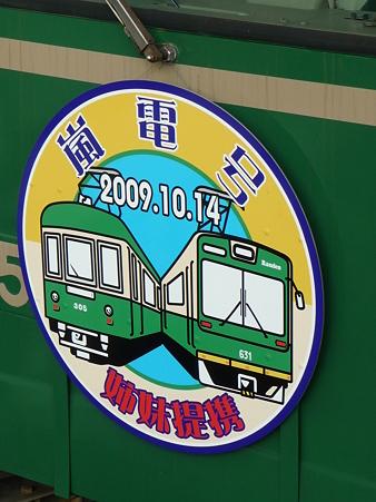 091126-江ノ電 (12)