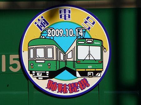 091212-江ノ電極楽寺検車区 (20)