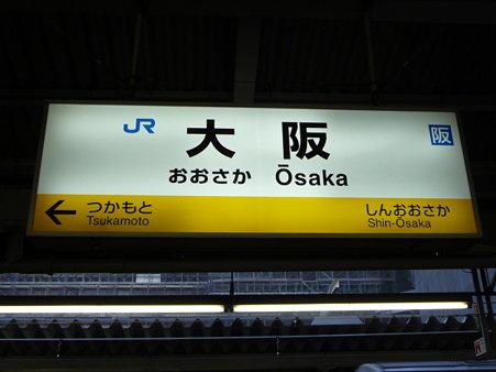 091222-大阪駅