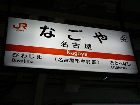 091222-名古屋駅