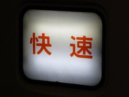 091222-往路 浜松駅停車中 (2)