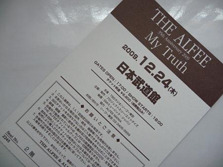 091224-武道館メモチケ
