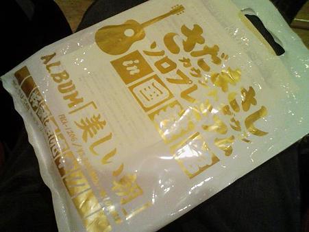 091231-さだ@おみやげ&サイリウム (1)