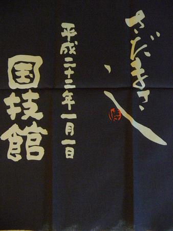 091231-さだ@おみやげ&サイリウム (13)