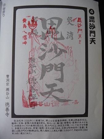 100120-4.徳善寺 (11)