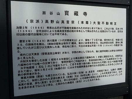 100120-5.寶蔵寺 (5)