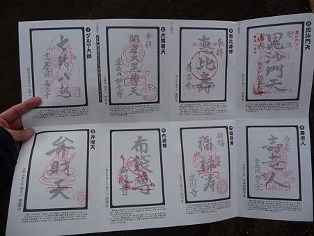 100120-八福神スタンプ帳 (5)