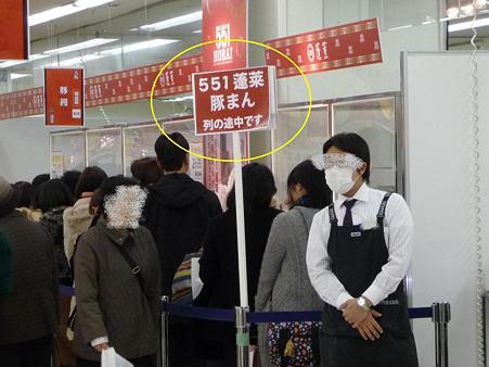 100126-町田小田急 551 (3)