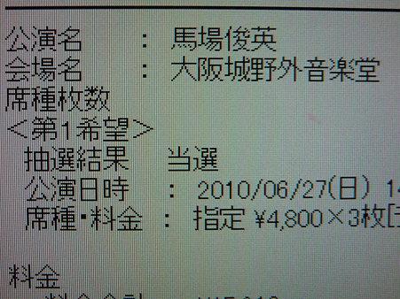 100127-馬場さん@100627大阪当選通知