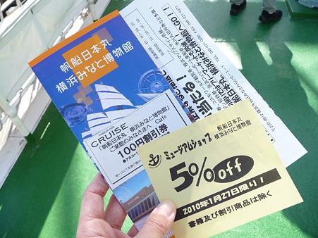 100127-日本丸乗船