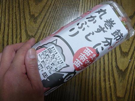 100203-せつぶん (4)