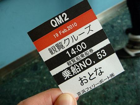 100219-QM2洋上見学 往路