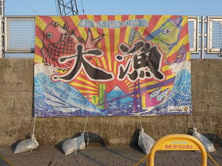 100224-本牧海釣り桟橋 (1)