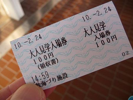 100224-本牧海釣り桟橋 (2)