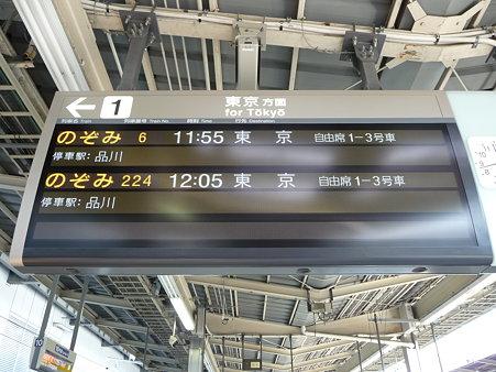 100224-新幹線 新横 (3)