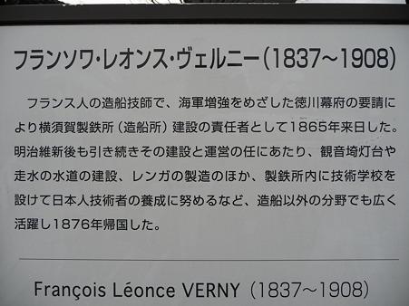 100301-横須賀ヴェルニー公園 (17)