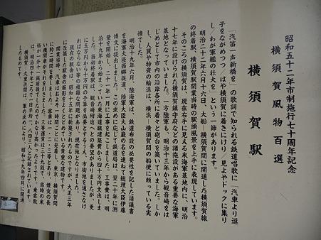 100301-横須賀駅 (2)